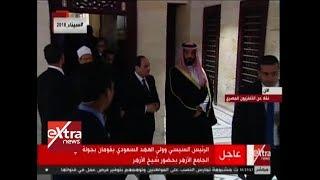 الآن  الرئيس السيسي وولي العهد السعودي يقومان بجولة في الجامع الأزهر بحضور شيخ الأزهر