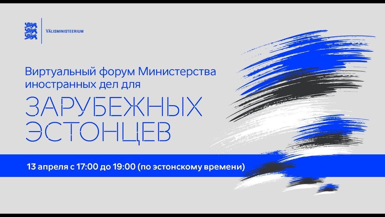 Виртуальный форум Министерства иностранных дел для ЗАРУБЕЖНЫХ ЭСТОНЦЕВ