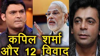 Kapil Sharma's 12 Biggest CONTROVERSIES ; Know here | FilmiBeat
