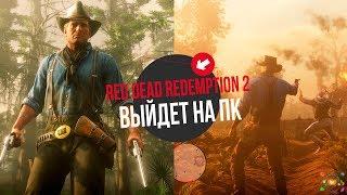 Red Dead Redemption 2 выйдет на ПК, вот почему   МНЕНИЕ