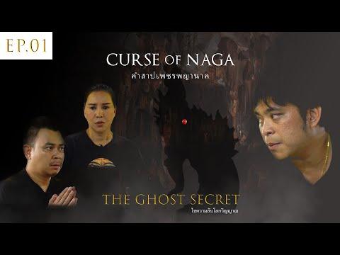 TheGhostSecret EP.01 ตอน คำสาปเพชรพญานาค(Curse of Naga) | วัดถ้ำโบสญาวาส จ.ลพบุรี