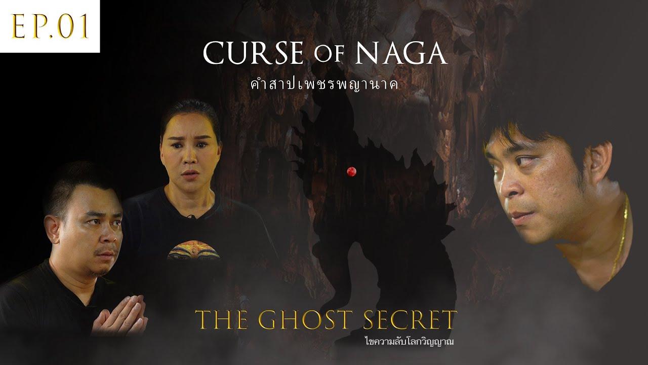 TheGhostSecret EP.01 ตอน คำสาปเพชรพญานาค(Curse of Naga)   วัดถ้ำโบสญาวาส จ.ลพบุรี