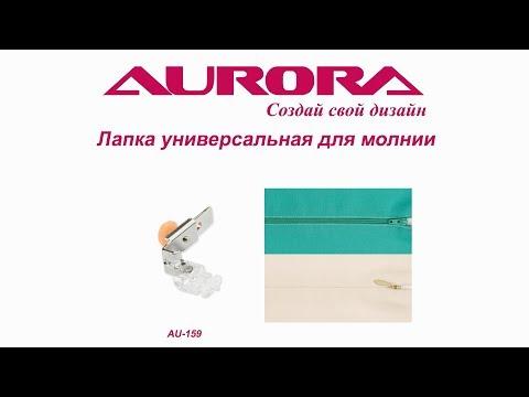 Лапка универсальная для втачивания молнии Aurora, арт. AU-159