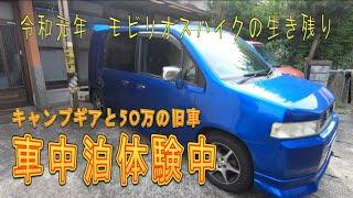 キャンプギアで初めての車中泊体験!!~令和元年モビリオスパイクの生き残り~【少しキャンプ道具紹介もあるよ】