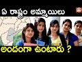 Which state has beautiful girls in India Survey in INDIA Namaste Telugu