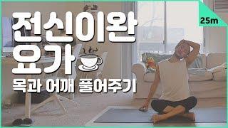 목 · 어깨 긴장을 이완하는 아침 요가 루틴 (거북목 · 어깨결림 · 체형교정) | 25분 모닝 요가 | 요가소년 157