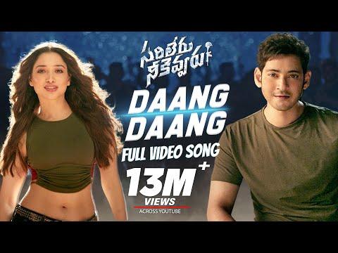 sarileru-neekevvaru-video-songs-|-daang-daang-full-video-song-|-mahesh-babu,-tamannaah-|-dsp