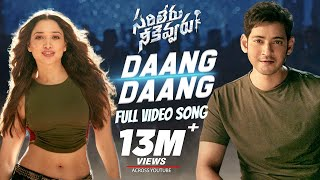 Sarileru Neekevvaru Video Songs | Daang Daang Full Video Song | Mahesh Babu, Tamannaah | DSP