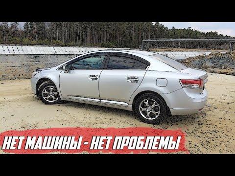Стоит ли Покупать Toyota Avensis III (2009-2015)