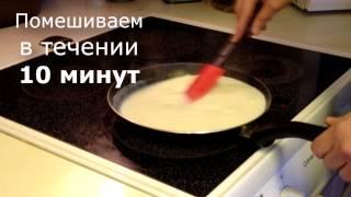 Рецепт Сгущеного молока.