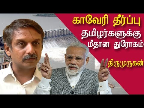 Cauvery verdict is a betrayal  thirumurugan gandhi tamil news, tamil live news, news in tamil redpix