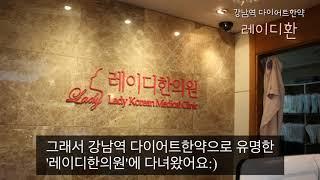 강남역 다이어트 한약 '레이디환'