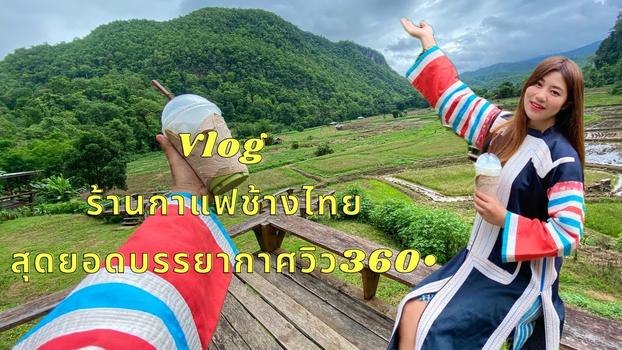 Vlog ร้านกาแฟช้างไทยสุดยอดบรรยากาศ360
