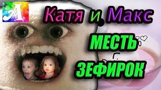 Катя и Макс попали в беду Месть зефирок Miss Katy And Mister Max Are In Trouble Revenge Marshmellows