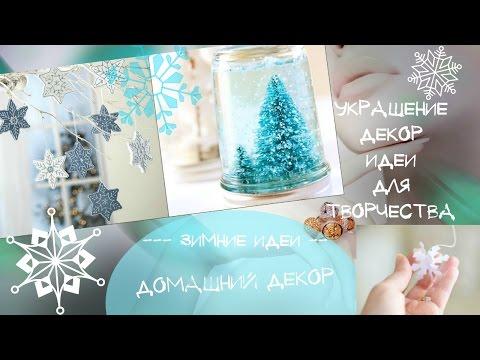 украшения для дома на новый год своими руками фото