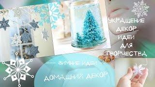 ❤ Зимний декор Идеи украшения и декора дома зимой Как украсить дом в зимнем стиле