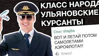 Ульяновские курсанты   Класс народа
