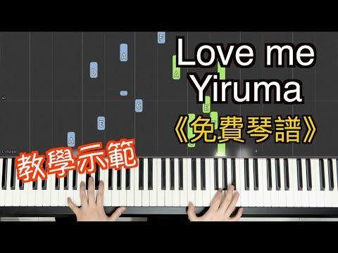 「免費琴譜」Love Me-Yiruma Piano Cover