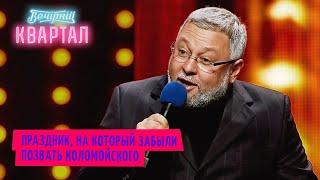 Праздник на который забыли позвать Коломойского ПРИКОЛЫ 2021 Шоу Вечерний Квартал