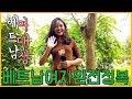 진짜 베트남 베트남여자 가 알려주는 베트남 결혼식 문화! (베트남 국제결혼 참고) - YouTube