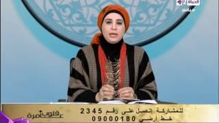 Gambar cover برنامج قلوب عامرة - حكم لبس البنطلون ووضع ميك أب خفيف خارج المنزل - Qlob Amera