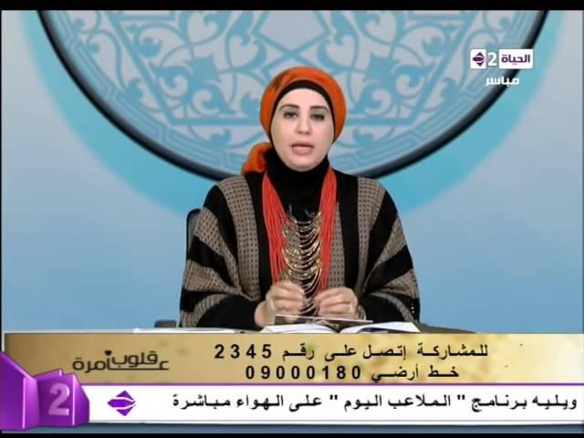 برنامج قلوب عامرة حكم لبس البنطلون ووضع ميك أب خفيف خارج المنزل Qlob Amera Youtube