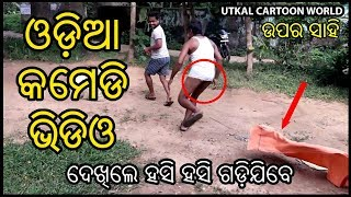 Odia Comedy || Best Funny