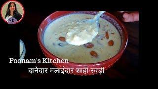 मलाईदार शाही रबड़ी मिनटों में बनायें सब से तारीफ पायें Shahi Rabdi quick easy recipe|Poonam