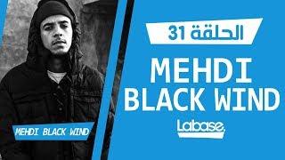 LaBasePunchline: MEHDI BLACK WIND | مهدي بلاك ويند (Meilleures Punchlines) | Ep 31