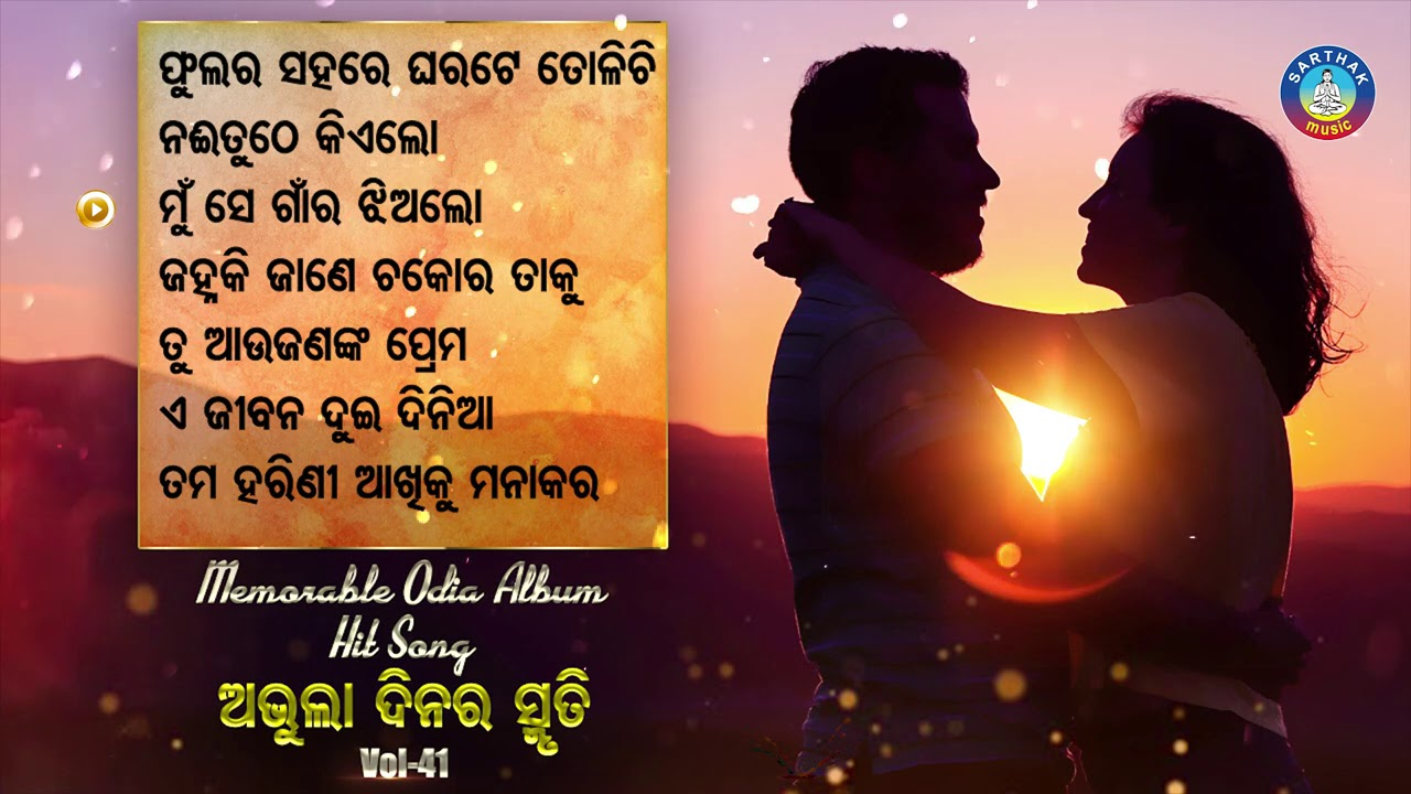 All Time Hit Odia Album Songs | Vol - 41 | Old Is Gold Songs |ସୁପରହିଟ ଓଡ଼ିଆ ଆଲବମ ଗୀତ | Sidharth Gold