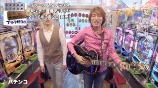 ブリーフ&トランクス「パチンコ」Music Video Short ver. thumbnail