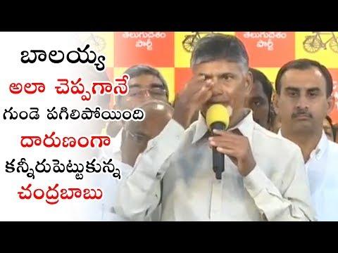 TDP Leader Chandrababu Emotional Words About Kodela Shiva Prasad | Balakrishna | Telugu Varthalu
