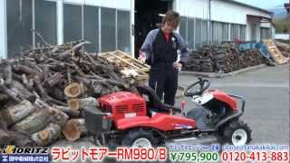 共立 乗用モアー RM980/B ショッピング動画