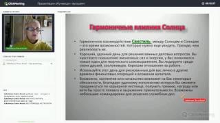 20 ФЕВРАЛЯ Презентация урока по астрологии