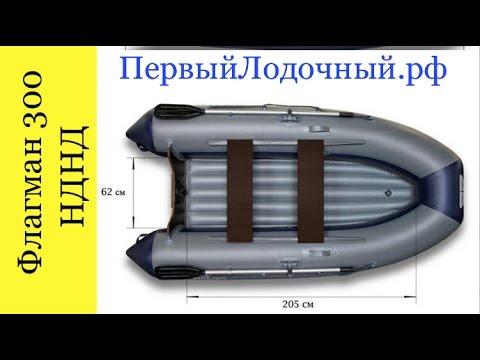 Флагман 300. Видео обзор ПВХ лодки с НДНД. Что интересного в конструкции данной модели?