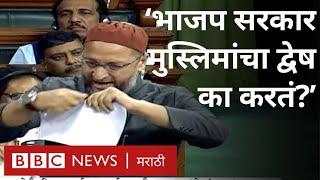 Citizenship Amendment Bill मुस्लीम विरोधी – ओवेसींची भाजप सरकारवर टीका | Asaduddin Owaisi Lok Sabha