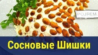 ✔ Салат Сосновые шишки (на праздничный стол)