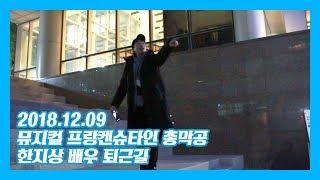 18.12.09 뮤지컬 프랑켄슈타인 부산 총막공, 한지상 배우 퇴근길