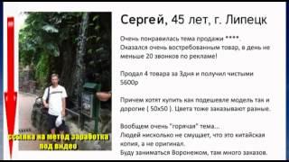 💲 СХЕМА. Как заработать новый iPhone XS  или 100 000 руб за один день.