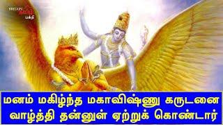 மனம் மகிழ்ந்த மகாவிஷ்ணு கருடனை வாழ்த்தி தன்னுள் ஏற்றுக் கொண்டார் |Maha Vishnu |Britain Tamil Bhakthi