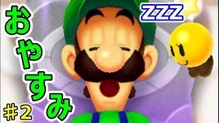 マリオ&ルイージRPG4♯3 おやすみ、ルイージw夢の中でピーチ姫がさらわれる!!