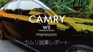 TOYOTA CAMRY(カムリ)試乗レポート