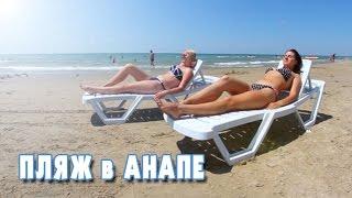 Пляж в Анапе - 2015(Видео зарисовка пляжа на курорте Анапа. http://anapacity.com/kurort-anapa/plyazhi-anapy.html Пляж санатория Родник оборудован всем..., 2015-07-17T05:07:42.000Z)