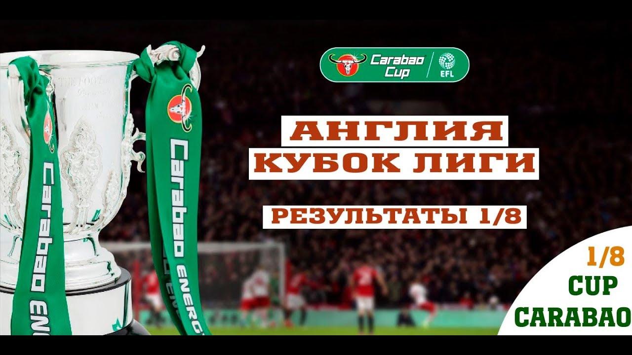 Футбол англии кубок лиги 26 08 2018 прогноз