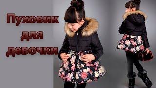 Зимний пуховик, куртка на девочку