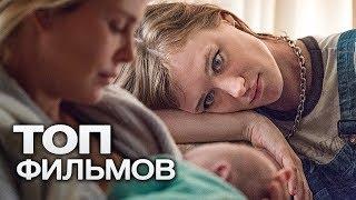 10 ЛУЧШИХ ДРАМ (2015). ЧАСТЬ 2!