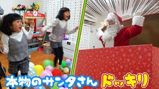 サンタを信じなくなったまーちゃんおーちゃんの所に本物のサンタクロースが!!4年前のサンタドッキリを本物に!!himawari-CH