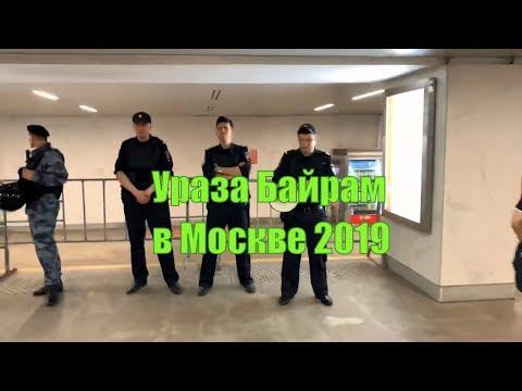 Ураза Байрам в Москве 2019   ислам   рамадан   в метро