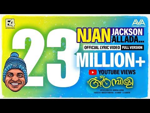 Njan Jackson Allada Lyrical Video | Soubin Shahir | E4 Entertainment | Johnpaul George