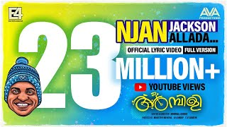 Njan Jackson Allada Lyrical Video | Soubin Shahir | E4 Entertainment | Johnpaul George
